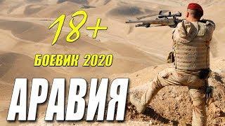 Десантный фильм 2020 - АРАВИЯ - Русские боевики 2020 новинки HD 1080P