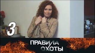 Правила охоты. Отступник. 3 серия (2014) Боевик @ Русские сериалы