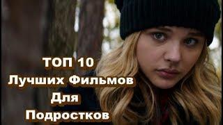 ТОП 10 Лучших Фильмов Для Подростков 3 Что Посмотреть? КЛАССНАЯ ПОДБОРКА