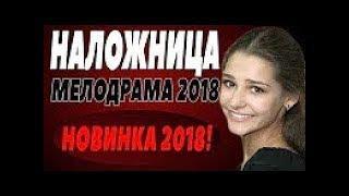 ПРЕМЬЕРА 2018 НАЛОЖНИЦА Русские сериалы мелодрамы 2018 новинки