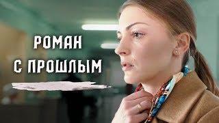 Роман с прошлым (2019) Мелодрама Русские сериалы