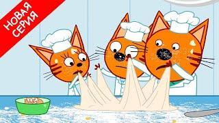 Три Кота Хлеб Новая серия 138 Мультфильмы для детей