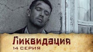 ЛИКВИДАЦИЯ Фильм Сериал 2007 (14 Серия) Кино Боевик Криминал Криминальные фильмы