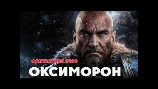 Нашумевшая Фантастика 2020  «ОКСИМОРОН» Новые фантастические фильмы 2020 HD