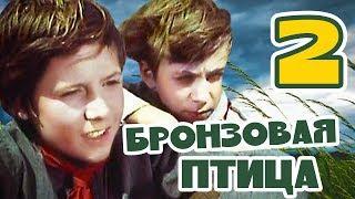Бронзовая птица. 2 серия (1974). Советский Детский фильм | Русские сериалы