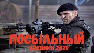 Свежак 2020 Успеет в срок!  ٭٭ ПОСЫЛЬНЫЙ @ Зарубежные боевики 2020 новинки HD 1080P