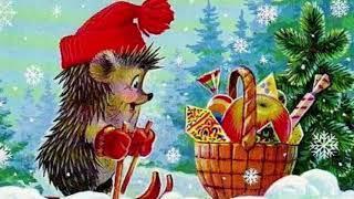 Встреча Нового Года - Аудиосказка в Каритнках - Как зверята в лесу встречают Новый Год :)