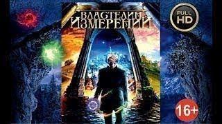 ФЕНТЕЗИ ФИЛЬМ ВЛАСТЕЛИН ИЗМЕРЕНИЙ (Кино онлайн)