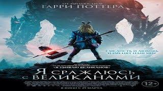 Я сражаюсь с великанами (2017) HD Фэнтези, Триллер, Драма. Смотреть зарубежные фильмы онлайн.