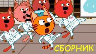 Три Кота | Сборник мощных серий | Мультфильмы для детей