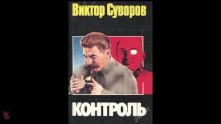Виктор Суворов  «КОНТРОЛЬ» [ роман ] - Пролог, гл. 1-20