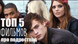 ТОП 5 фильмов про подростков которые стоит посмотреть