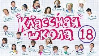 КЛАССНАЯ ШКОЛА 18 серия Фильм Сериал Кино Комедия Приколы Школьные будни