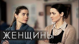 Женщины Фильм 2018 Мелодрама Русские сериалы Смотреть бесплатно