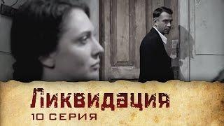 ЛИКВИДАЦИЯ (10 Серия) 2007 Фильм Детектив Кино Русский криминальный сериал