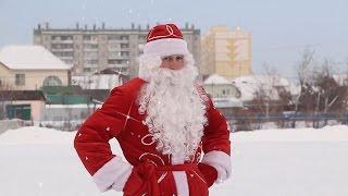 """Новогодний фильм """"Есть Дед Мороз"""""""