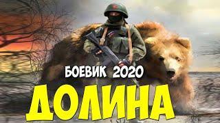 Очень крутой фильм про афган - ДОЛИНА - Русские боевики 2020 новинки HD 1080P