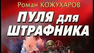 Роман Кожухаров Пуля для штрафника 1