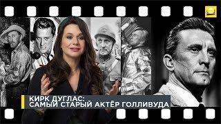 Кирк Дуглас: самый старый актер Голливуда Наши биографии за рубежом