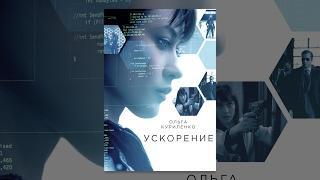 Ускорение (2015)   Фильм в HD