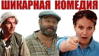 Смешная комедия про деревню НЕ НАДО ПЕЧАЛИТЬСЯ Российский Фильм Кино
