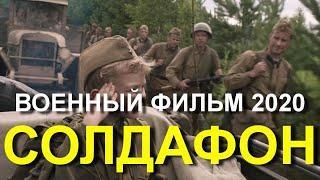 ВОЕННЫЙ ФИЛЬМ НОВИНКА 2020 *Солдафон* ВОЕННЫЕ ФИЛЬМЫ ВОЕННОЕ КИНО НОВИНКИ!