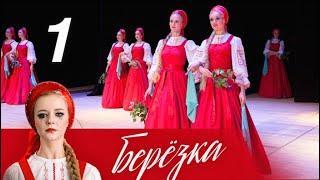 БЕРЁЗКА 1 серия 2018 Мелодрама Русские сериалы Смотреть бесплатно