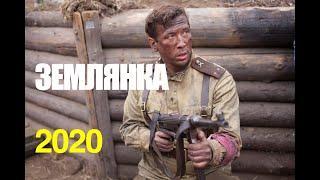 ЗЕМЛЯНКА - смотреть новый остросюжетный фильм про войну 2020 год - онлайн полностью без регистрации