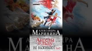 Маринина Александра - Ангелы на льду не выживают (аудиокнига)