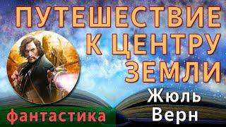 Жюль Верн «ПУТЕШЕСТВИЕ К ЦЕНТРУ ЗЕМЛИ» (фантастика, аудиокнига, аудиокниги слушать онлайн)