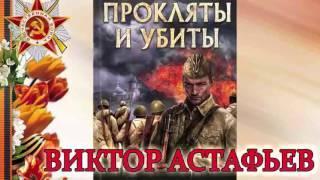 ВИКТОР АСТАФЬЕВ ПРОКЛЯТЫ И УБИТЫ (01)
