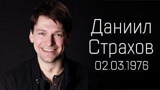 ДАНИИЛ СТРАХОВ Известные российские актеры Биография, личная жизнь, интересные факты