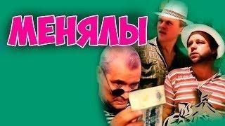 Советская комедия МЕНЯЛЫ Советские фильмы Смотреть бесплатно