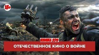 СМОТРИ НОВЫЙ ФИЛЬМ 2019 * РОССИЯ НЕ СДАЕТСЯ * Русские военные фильмы 2019 новинки 1945