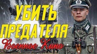 Потрясающее кино про войну с немцами - Убить предателя @ Военные фильмы 2020 новинки