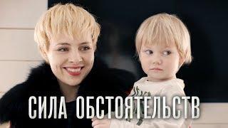 Сила обстоятельств Фильм 2018 Мелодрама Русские сериалы Смотреть бесплатно