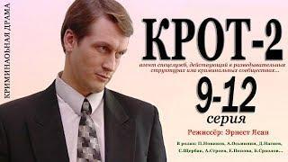 Русский сериал КРОТ-2 (2 сезон) 9,10,11,12 серия Фильм Сериал Кино Боевик Онлайн