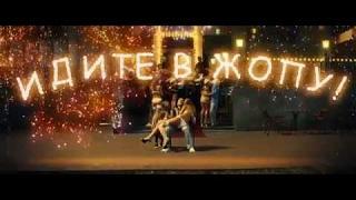 """РЖАЛ ДО СЛЁЗ КОМЕДИЯ """"ИДИТЕ В Ж*ПУ"""" HD 2017 НОВЫЕ РУССКИЕ УГАРНЫЕ КОМЕДИИ 2017 HD"""