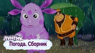 ЛУНТИК Погода Сборник мультфильмов 2018 Мультики для детей Обучающие