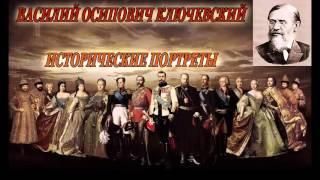 В. О. КЛЮЧЕВСКИЙ. ИСТОРИЧЕСКИЕ ПОРТРЕТЫ (01-03)