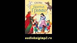 Сказки братьев Гримм Аудиокнига Аудиокниги для детей