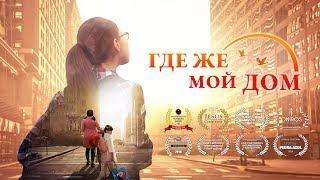 Лучший семейный фильм Бог - мое спасение «ГДЕ ЖЕ МОЙ ДОМ»