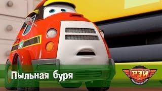 Рэй и пожарный патруль - Пыльная буря. Анимационный развивающий сериал для детей. Серия 9