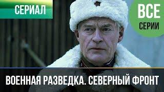 Военный сериал ВОЕННАЯ РАЗВЕДКА Северный фронт (Все серии) Русские фильмы про войну ВОВ