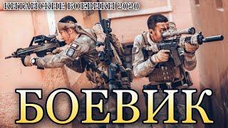 Лучший Боевик 2020 Все Ищут Этот Фильм Зарубежные Боевики 2020