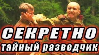 Военный Фильм Новинка 2020 ТЕНЬ РАЗВЕДЧИКА Военные Фильмы 1941-45 Военные Кино Новинки