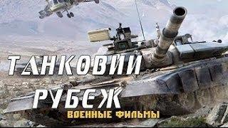 #Военные Фильмы 2017 #ТАНКОВЫЙ РУБЕЖ 2017 ! Русские Военные Фильмы 1941 45 !