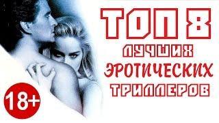ТОП 8 ЛУЧШИХ ЭРОТИЧЕСКИХ ТРИЛЛЕРОВ | КиноСоветник
