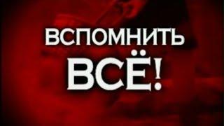 Вспомнить все. Новый год в СССР (2014) Документальный