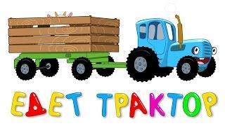 ЕДЕТ СИНИЙ ТРАКТОР - По полям - Развивающая песенка мультик для детей малышей про животных